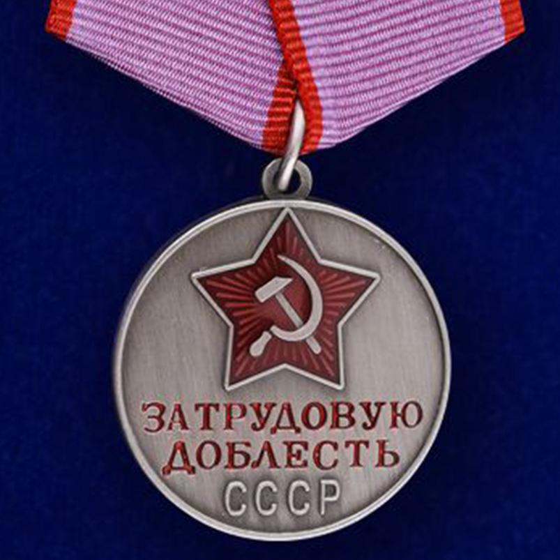 """Медаль """"За трудовую доблесть"""" СССР"""