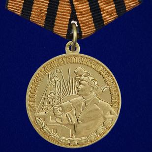 """Медаль """"За восстановление угольных шахт Донбасса"""""""