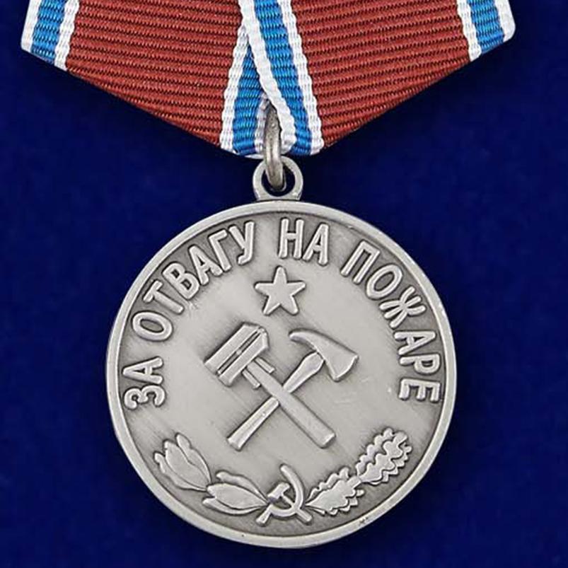 """Медаль """"За отвагу на пожаре"""" СССР"""