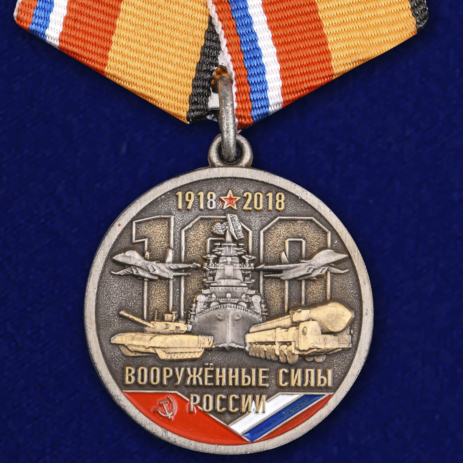 Медаль «100 лет Вооруженным Силам России»