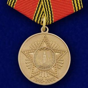Медаль «60 лет Победы в Великой Отечественной войне»