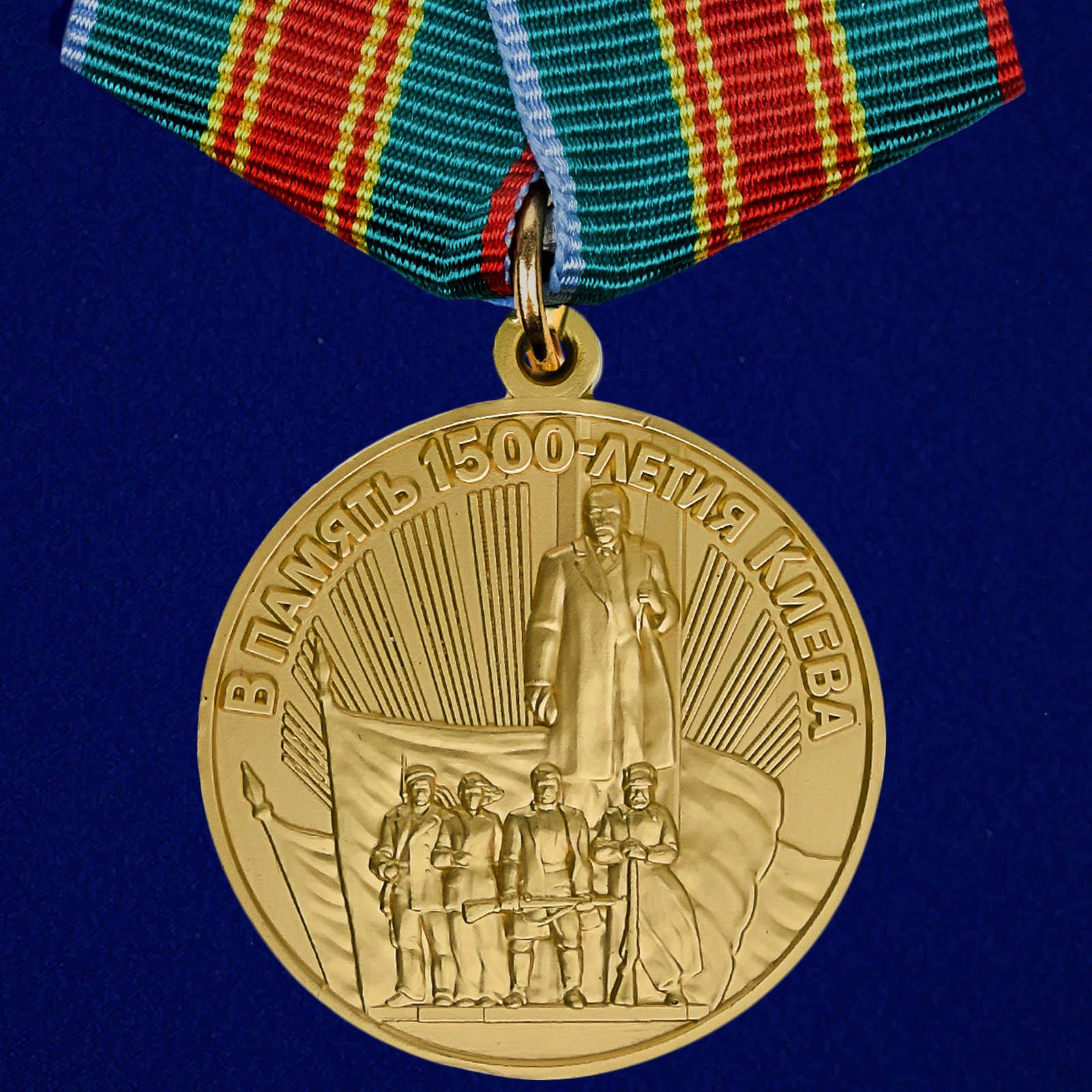 """Медаль """"В память 1500-летия Киева"""""""