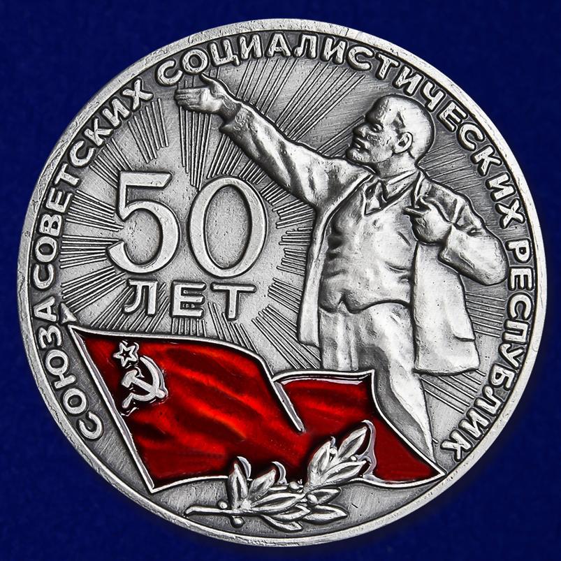 """Настольная медаль """"50 лет СССР"""""""