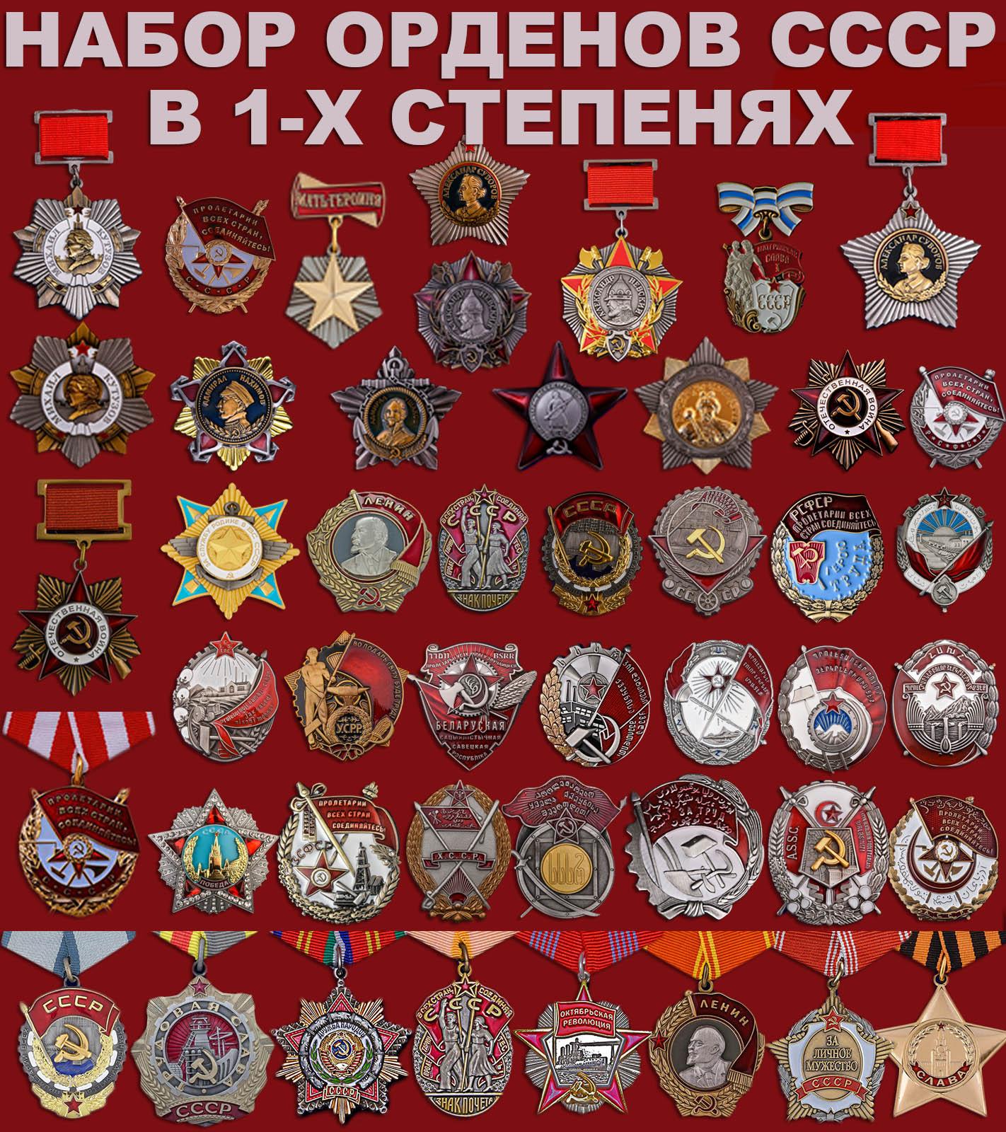 Коллекция орденов СССР