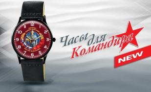 """Командирские часы """"Ветеран боевых действий"""""""
