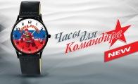 Командирские часы Вперед, Россия!