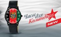 Командирские наручные часы Афган