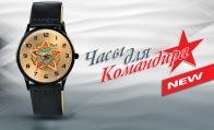 Командирские наручные часы Воину-интернационалисту