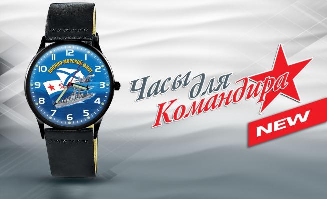 Командирские наручные часы ВМФ