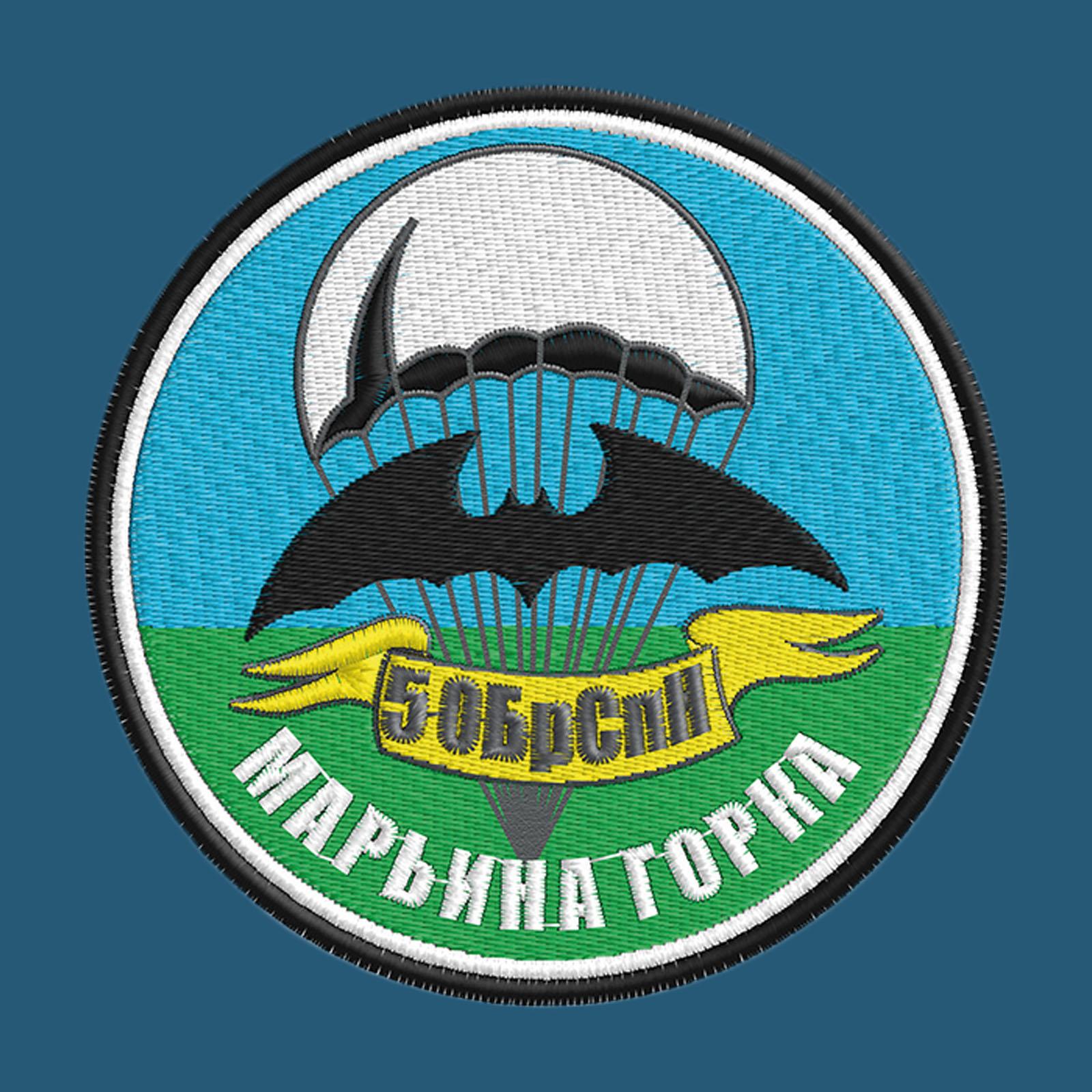 """Комфортная футболка с вышивкой """"5 ОБрСпН"""""""