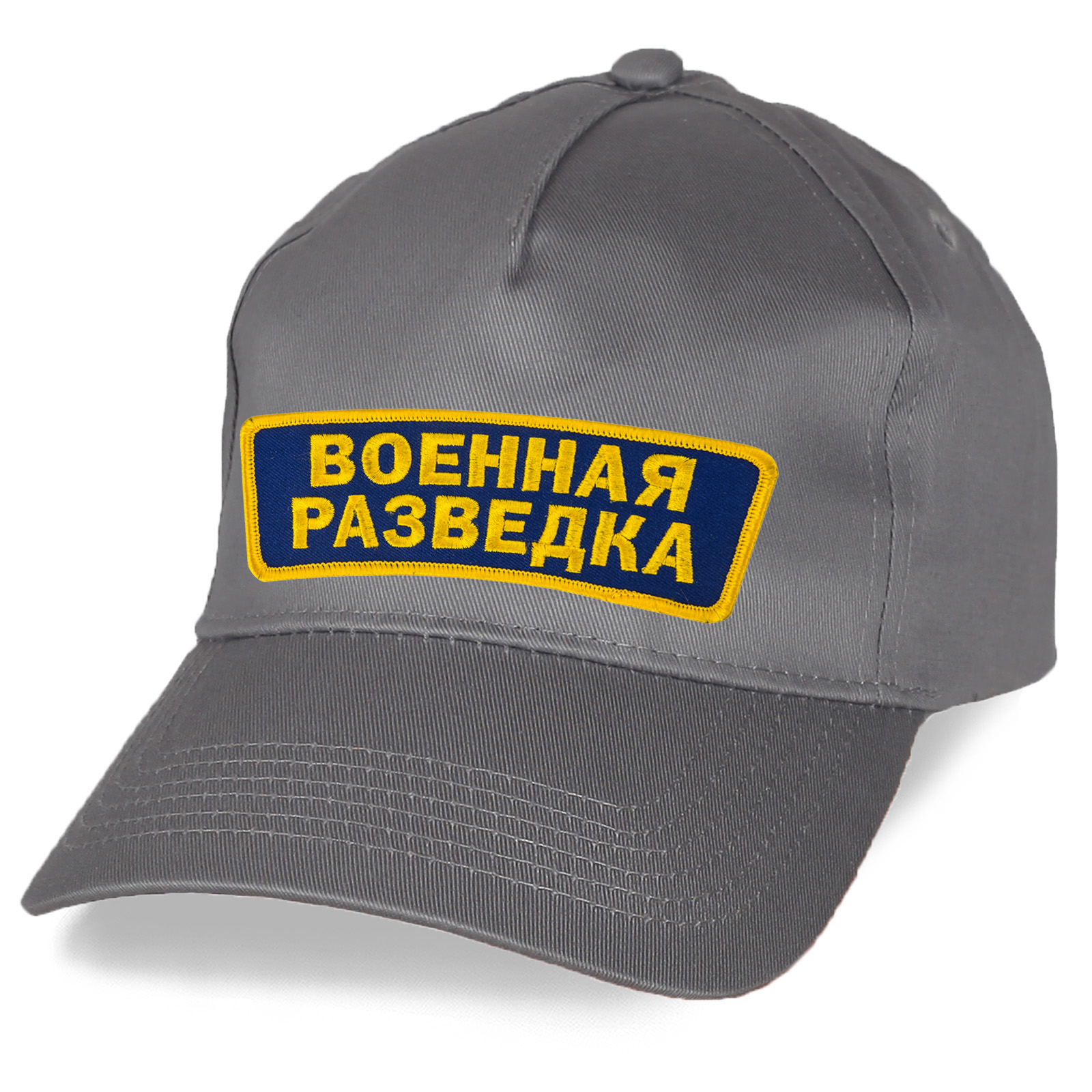 Комфортная кепка Военная разведка.