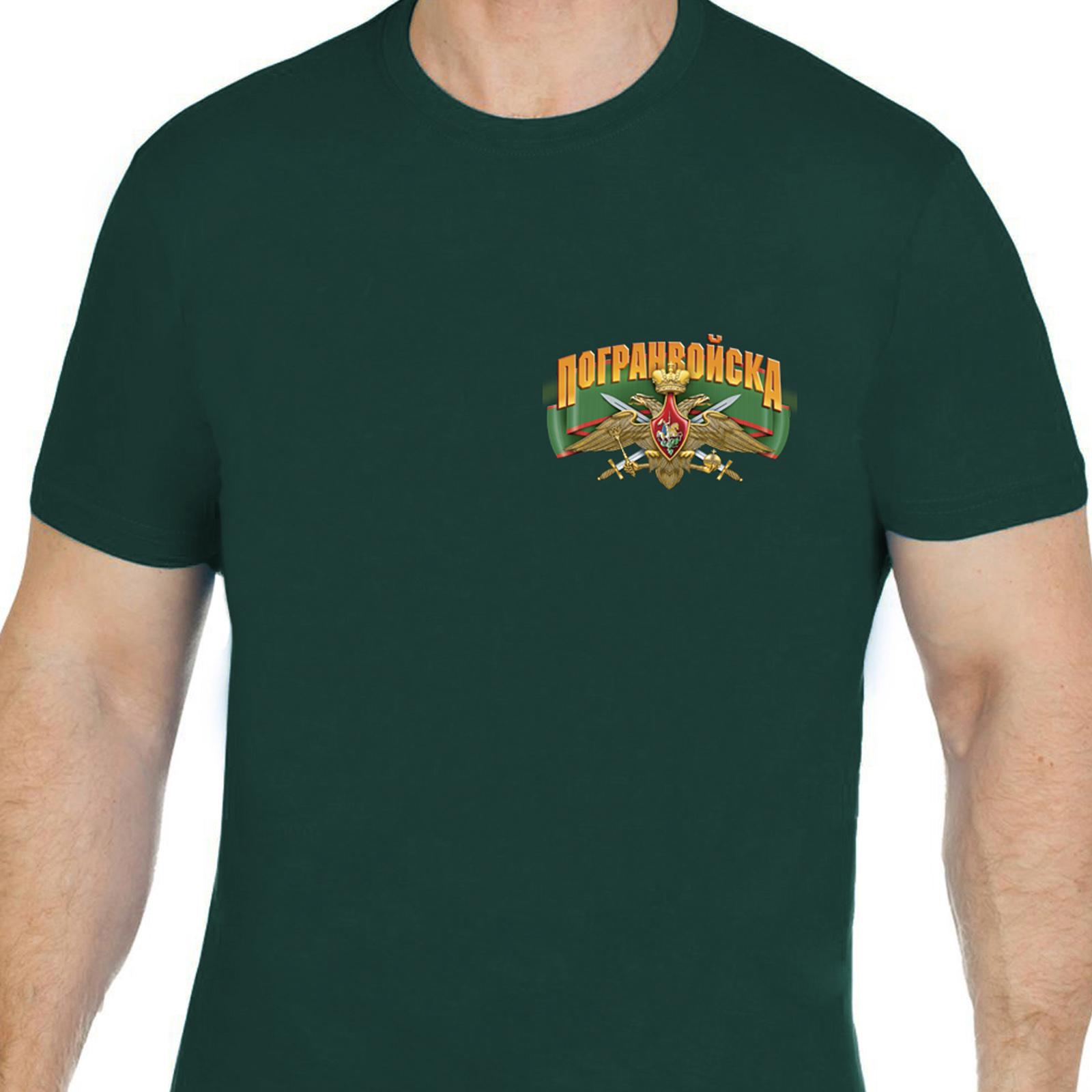 Купить комфортную мужскую футболку ПОГРАНВОЙСКА