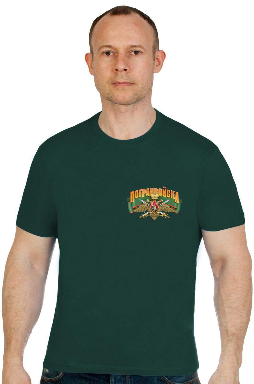 Комфортная мужская футболка ПОГРАНВОЙСКА - купить с доставкой