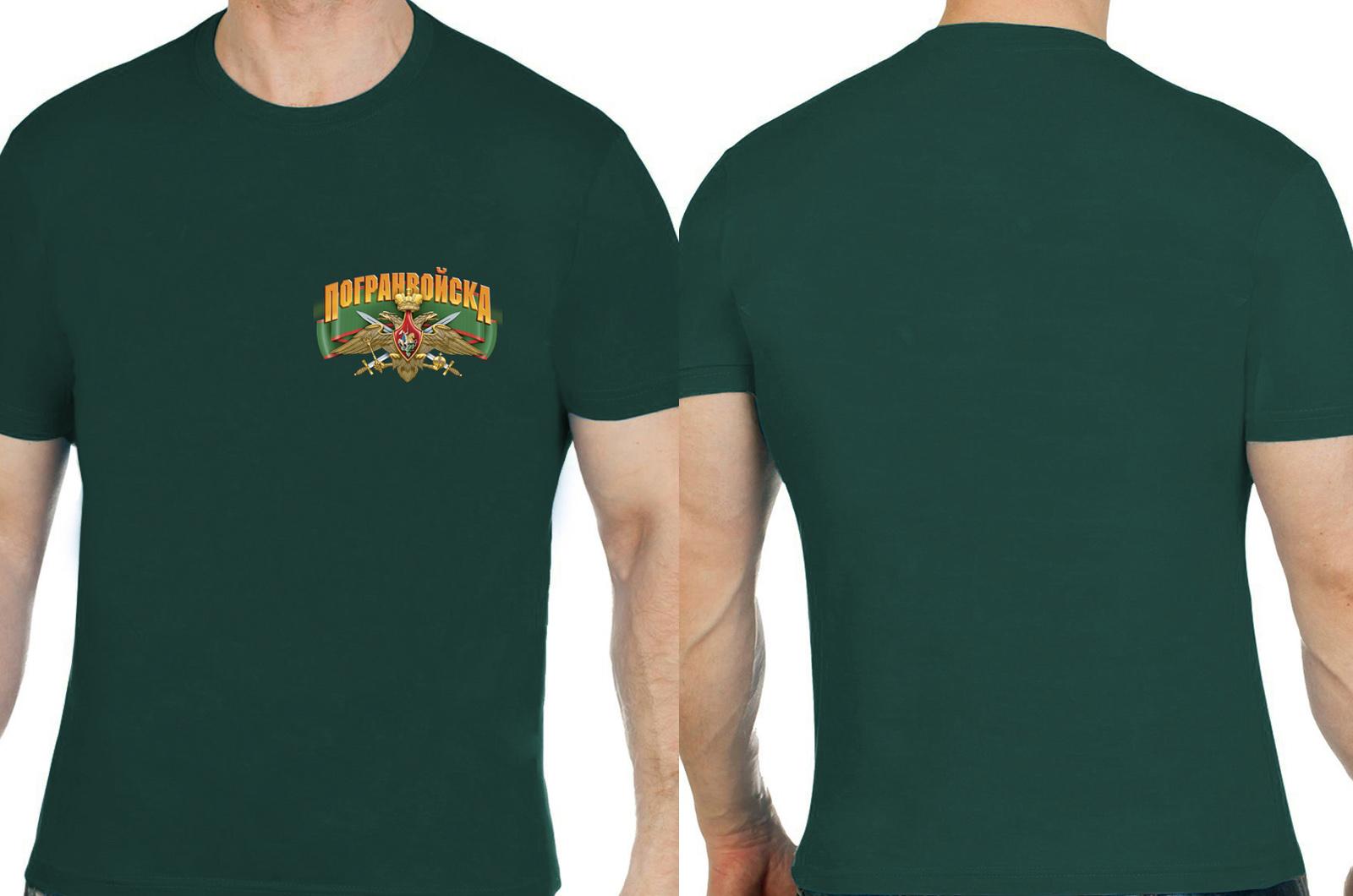 Комфортная мужская футболка ПОГРАНВОЙСКА - купить оптом