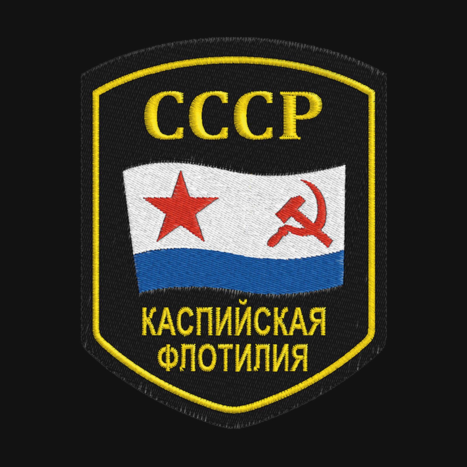 Комфортная мужская толстовка с символикой ВМФ СССР на спине и груди