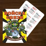 """Компактный календарь """"Войска связи"""" на 2021 год"""
