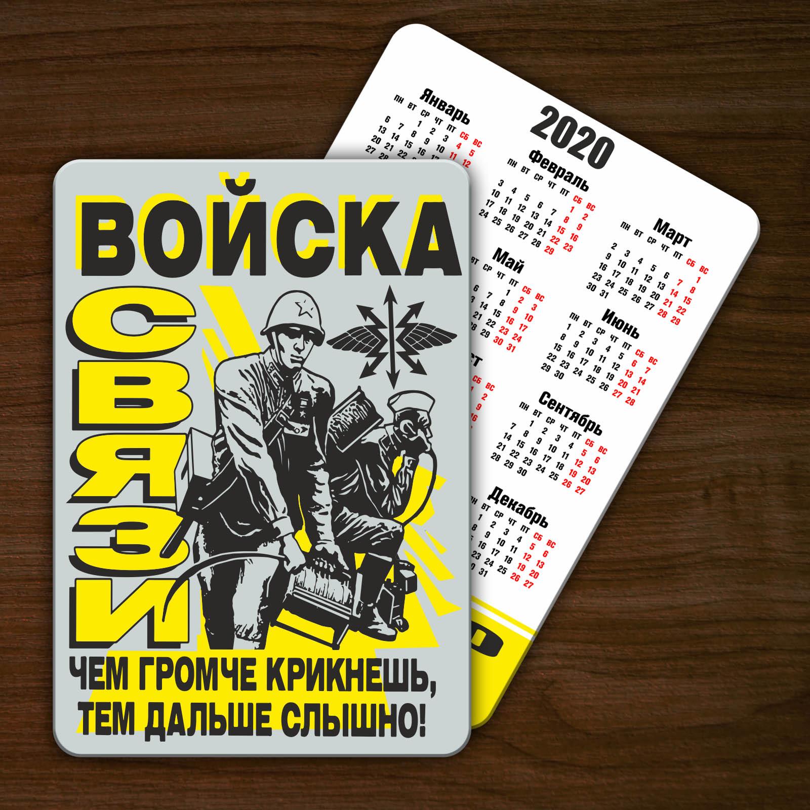 """Компактный календарь """"Войска связи"""" на 2020 год"""