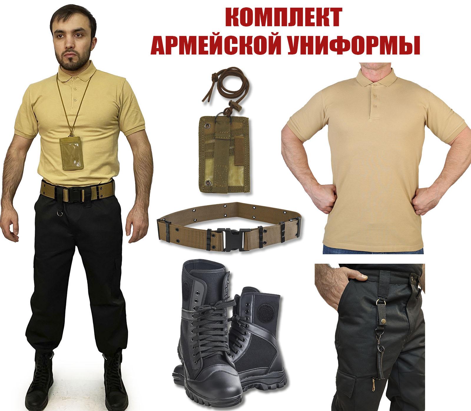 Комплект армейской униформы
