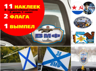 Комплект авто атрибутики ВМФ