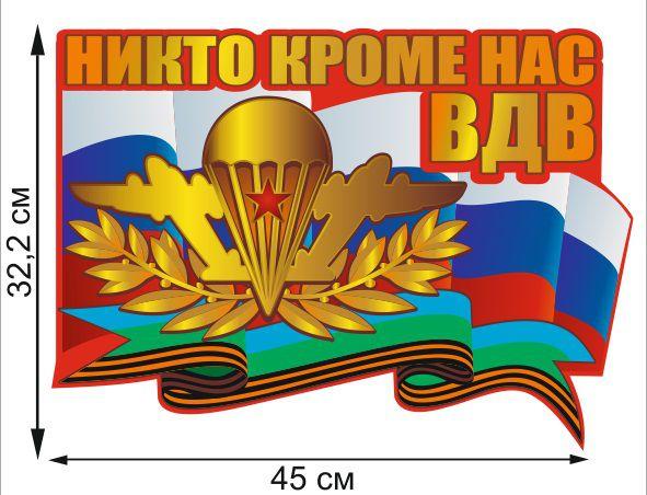 Специально ко Дню Десантника – комплект автотоваров ВДВ!