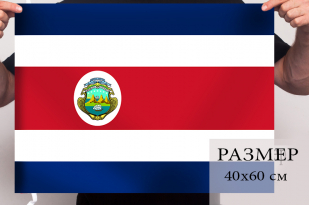 Флаг Коста-Рики 40x60 см