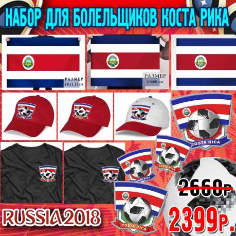 Комплект для болельщика Коста-Рики.