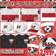 Комплект футбольных болельщиков Польши.