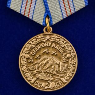"Медаль ""За оборону Кавказа"""