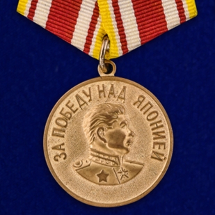 """Медаль """"За победу над Японией"""""""