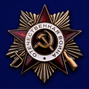 Орден Отечественной войны (I степени)