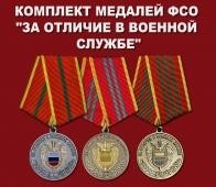 """Комплект медалей ФСО """"За отличие в военной службе"""""""