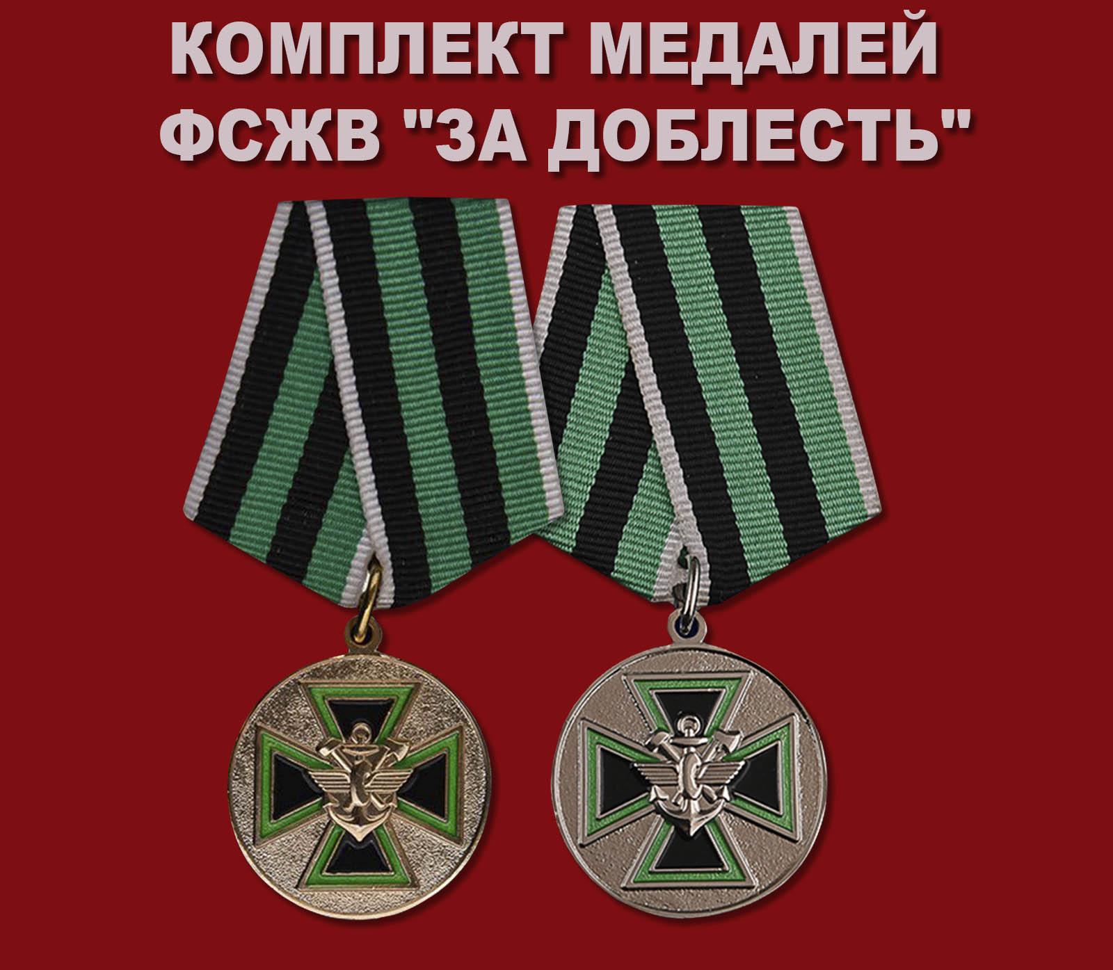 """Комплект медалей ФСЖВ """"За доблесть"""""""