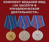 Комплект медалей МВД «За заслуги в управленческой деятельности»
