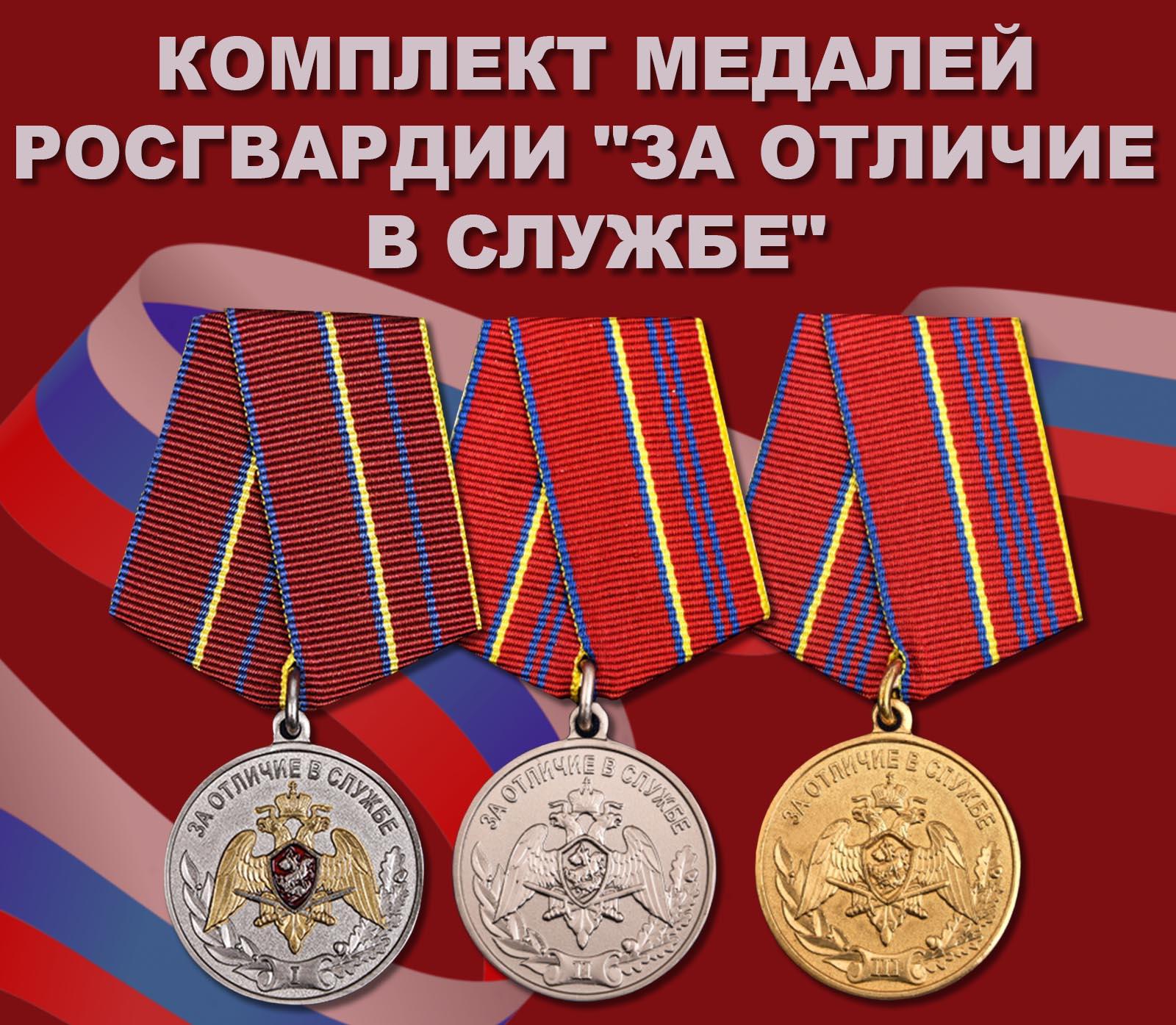 """Комплект медалей Росгвардии """"За отличие в службе"""""""