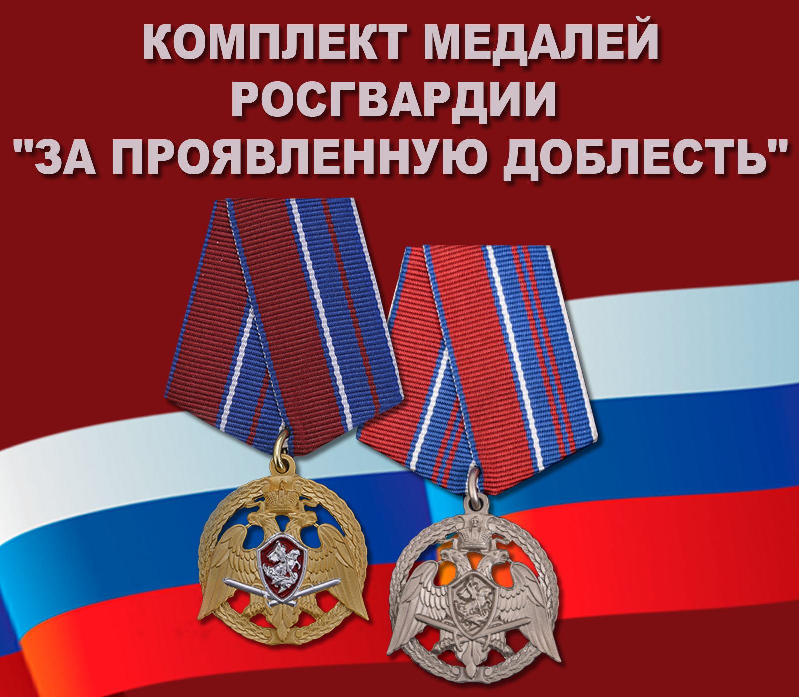 """Комплект медалей Росгвардии """"За проявленную доблесть"""""""