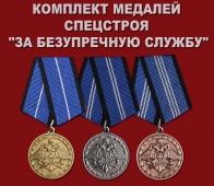 """Комплект медалей Спецстроя """"За безупречную службу"""""""