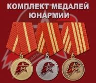 Комплект медалей Юнармии