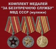 """Комплект медалей """"За безупречную службу"""" МВД СССР"""
