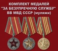 """Комплект медалей """"За безупречную службу"""" ВВ МВД СССР"""