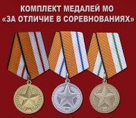 """Комплект медалей """"За отличие в соревнованиях"""" МО РФ"""