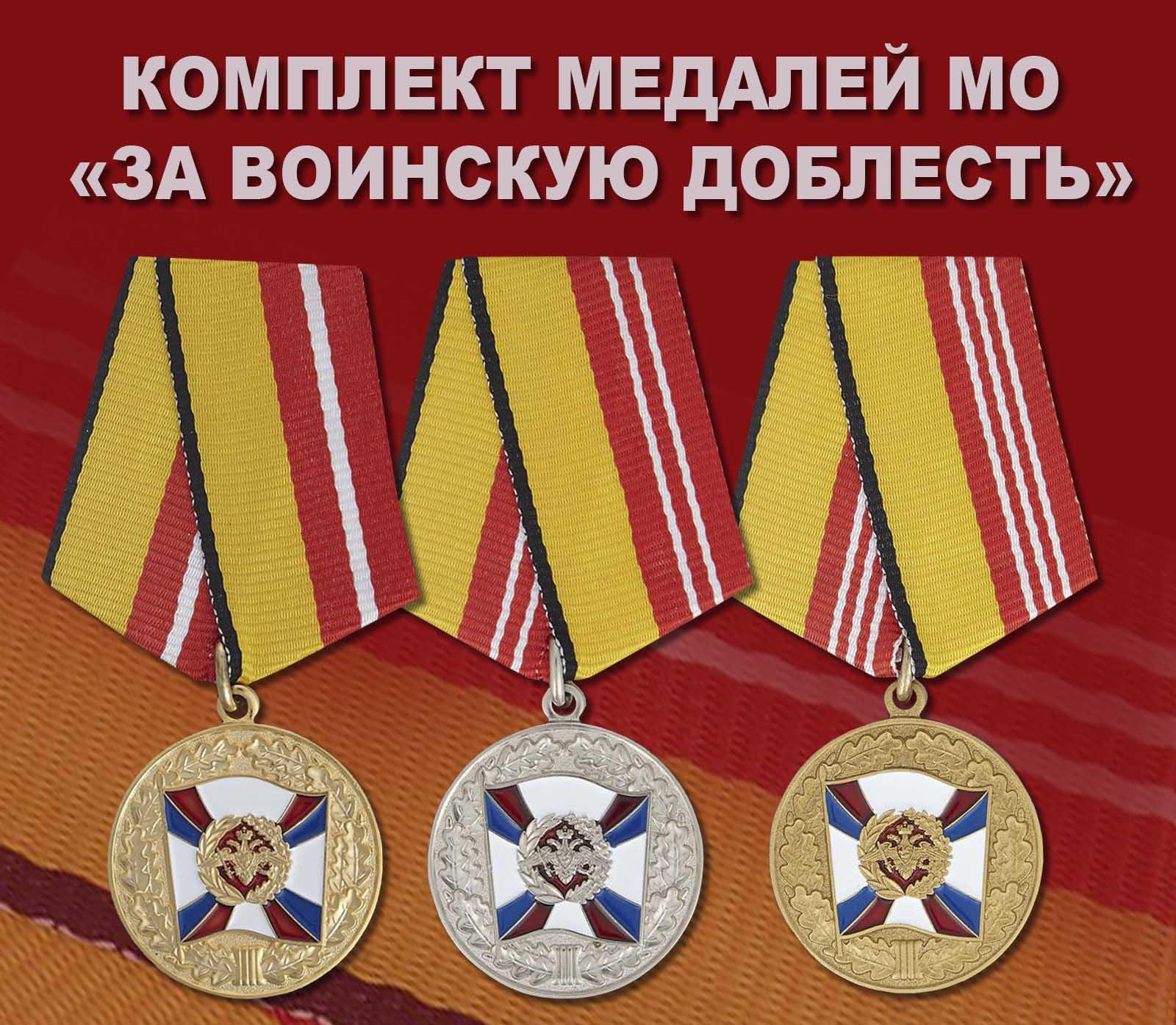"""Комплект медалей """"За воинскую доблесть"""" МО"""