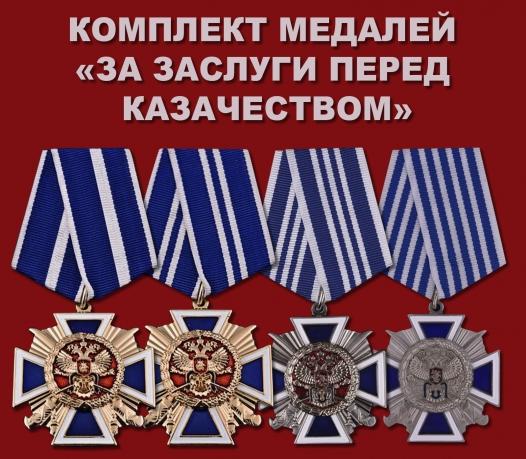 Награды казакам купить в Санкт-Петербурге