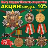 """Комплект наград """"100 лет Погранвойскам"""""""