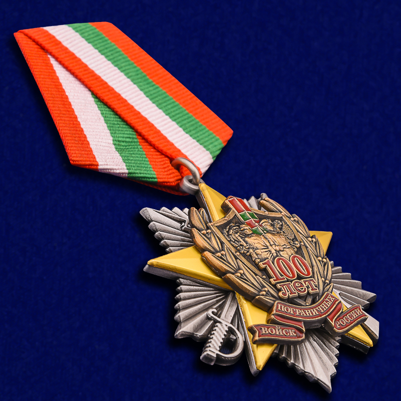 """Медаль """"100 лет Пограничным войскам"""""""