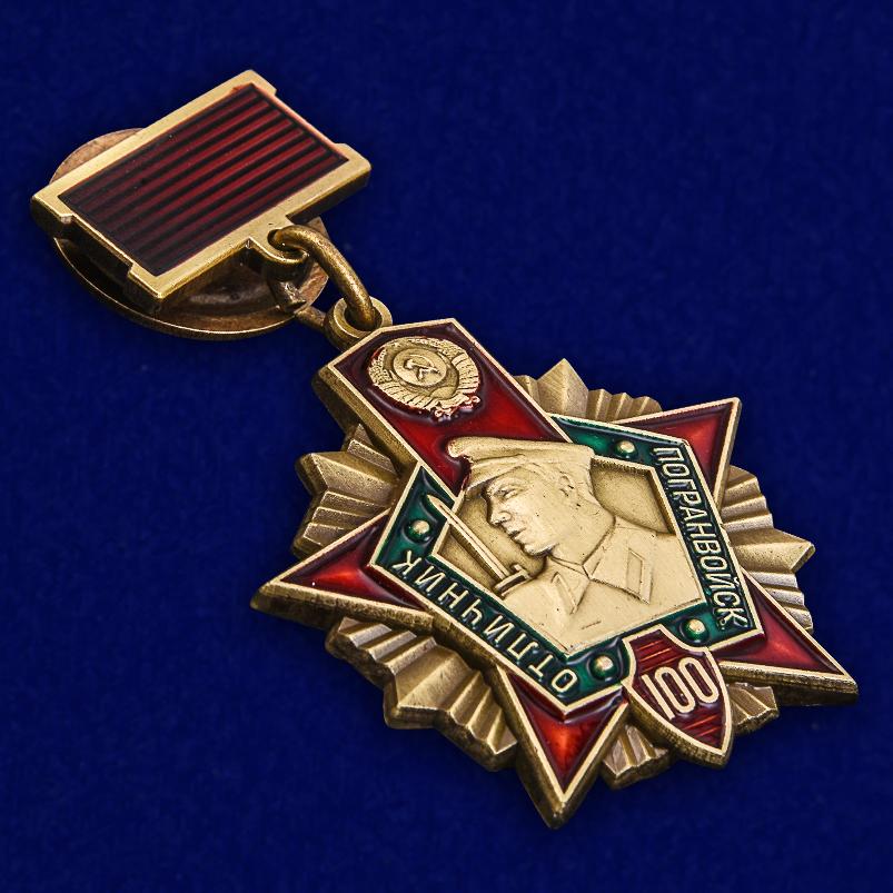 """Юбилейный знак """"Отличник Погранвойск"""""""
