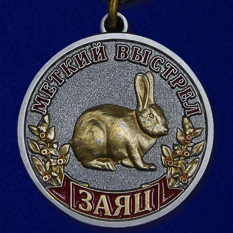 """Медаль """" Меткий выстрел. Заяц»"""