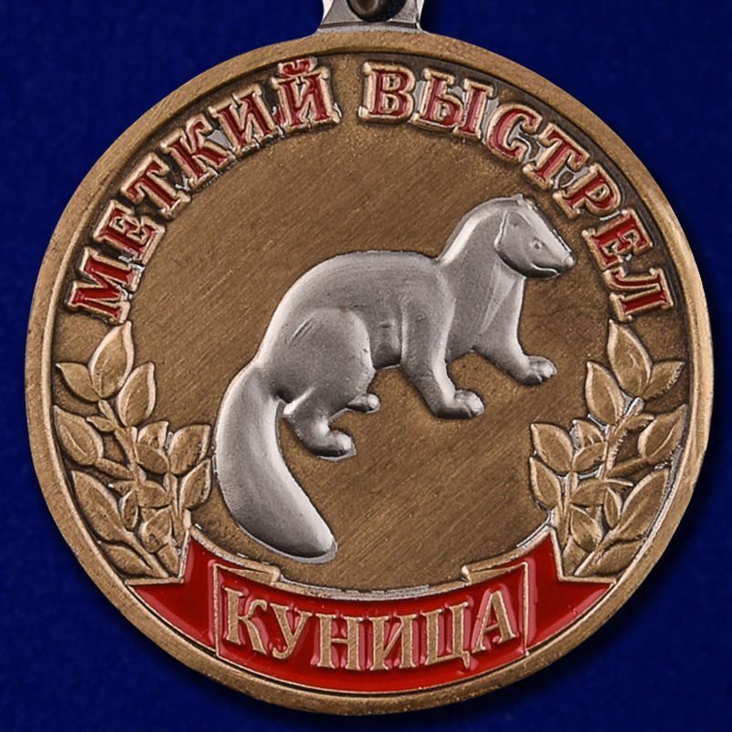 """Медаль """" Меткий выстрел. Куница»"""