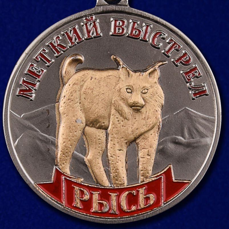"""Медаль """" Меткий выстрел. Рысь»"""
