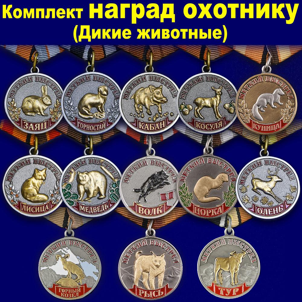 Комплект наград охотнику (Дикие животные)