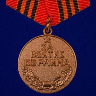 """Медаль """"За взятие Берлина"""""""